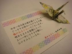 コピー ~ DSC06262.JPG
